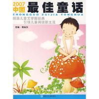 2007中国最佳童话