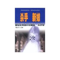 杀手·新娘:新世纪网络小说精选·武侠卷