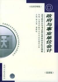 政府与事业单位会计 课程代码:0070(最新版)