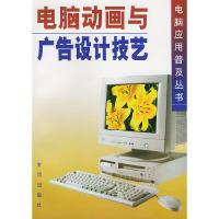 电脑动画与广告设计技艺——电脑应用普及丛书