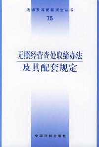 无照经营查处取缔办法及其配套规定——法律及其配套规定丛书(75)