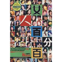 CD-R女人百分百/芝麻开门