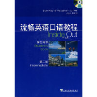 流畅英语口语教程(第二册)学生用书