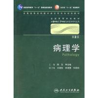 病理学(二版/八年制)