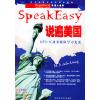 JP说遍美国(1书+1CD)