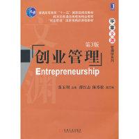 创业管理(第3版)