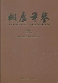 桐庐年鉴:2013(总第17卷)