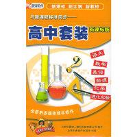 CD-R高中套装与新课程标准同步(7碟装)
