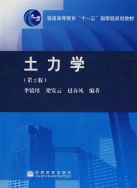 土力学(第2版)(内容一致,印次、封面或原价不同,统一售价,随机发货)