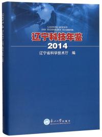 辽宁科技年鉴(2014)
