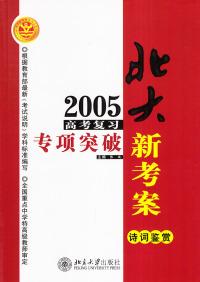 2005高考复习专项突破.诗词鉴赏