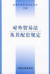 对外贸易法及其配套规定——法律及其配套规定丛书(126)