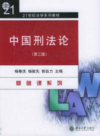中国刑法论(第三版)