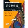 跨文化传播(第四版)