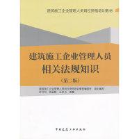 建筑施工企业管理人员相关法规知识(第二版)A3803