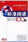 大学英语4级考试标准阅读100篇