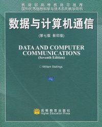数据与计算机通信(第七版 影印版)