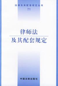 律师法及其配套规定——法律及其配套规定丛书(71)