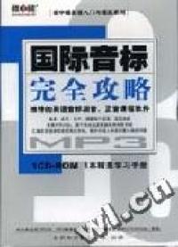 国际音标完全攻略MP3版(1CD-ROM+1本精美学习手册)