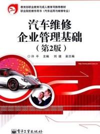汽车维修企业管理基础(第2版)