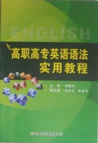 高职高专英语语法实用教程