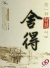 有一種智慧叫舍得/生活哲學系列叢書