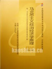 马克思主义政治经济学原理(课程代码 0005)(1999年版)
