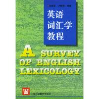 英语词汇学教程