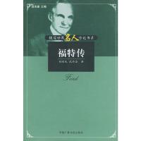 福特传——桂冠世界名人传记书系