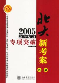 2005高考复习专项突破.热学