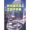 新编建筑施工工程师手册