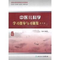 中医儿科学学习指导与习题集(二版/高职中医配教)