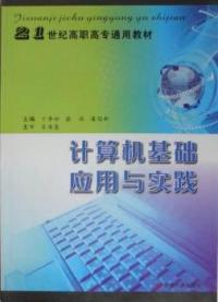 计算机基础应用与实践