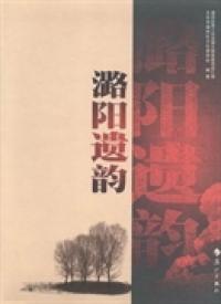 潞阳遗韵:通州区第三次全国文物普查项目汇编