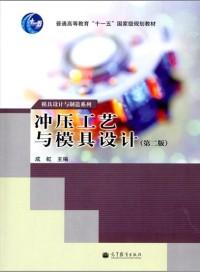 冲压工艺与模具设计(第二版)(内容一致,印次、封面、原价不同,统一售价,随机发货)