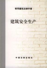 常用建筑法律手册--建筑安全生产