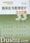 概率论与数理统计三十三讲(第二版)
