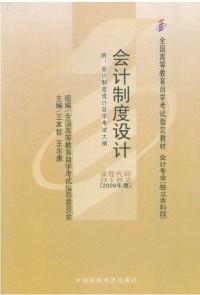 会计制度设计(课程代码 0162)