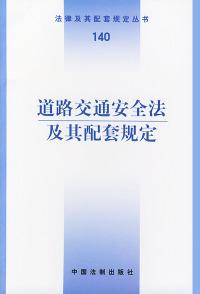 道路交通安全法及其配套规定——法律及其配套规定丛书(140)