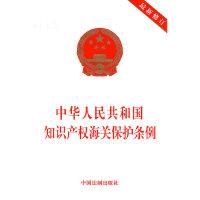 中华人民共和国知识产权海关保护法条例(最新修订)