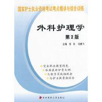 外科护理学-第2版