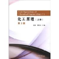 化工原理-(上册第2版)(内容一致,印次、封面或原价不同,统一售价,随机发货)