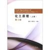 化工原理-(上册)-第2版