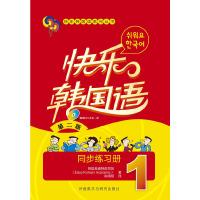 快乐韩国语1同步练习册(第二版)