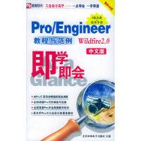 PRO/ENGINEER教程与范例WILDFIRE2.0中文版 即学即会
