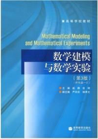 数学建模与数学实验(第3版)