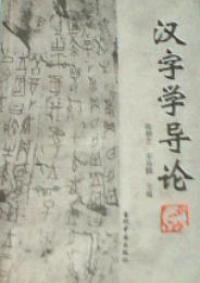 汉字学导论