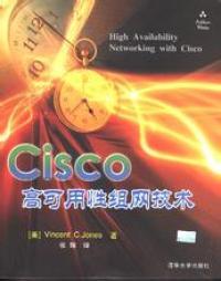 Cisco高可用性组网技术