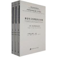 和谐社会的刑法现实问题(2007年度)(上中下卷)