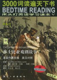 床头灯英语学习读本V:莎士比亚戏剧故事(英汉对照)